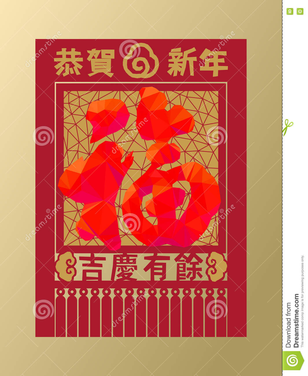 Chinese New Year Traditional Greeting Card Design With Papar Cu