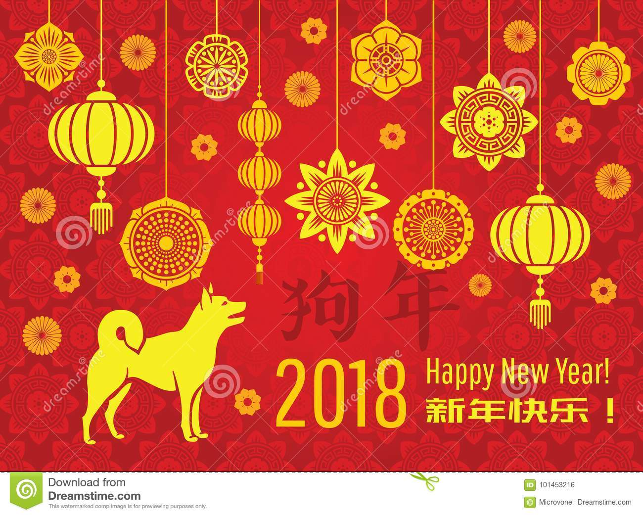 Chinese New Year 2018 Wallpaper With Asian Lanterns And Decorative Elements Dog Vector Greeting