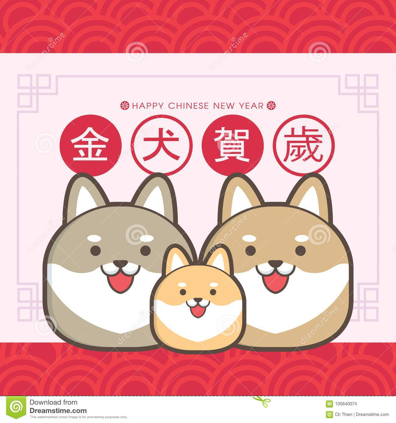 2018 chinese new year year of dog greeting card template translation fortune dog bring luck. Black Bedroom Furniture Sets. Home Design Ideas