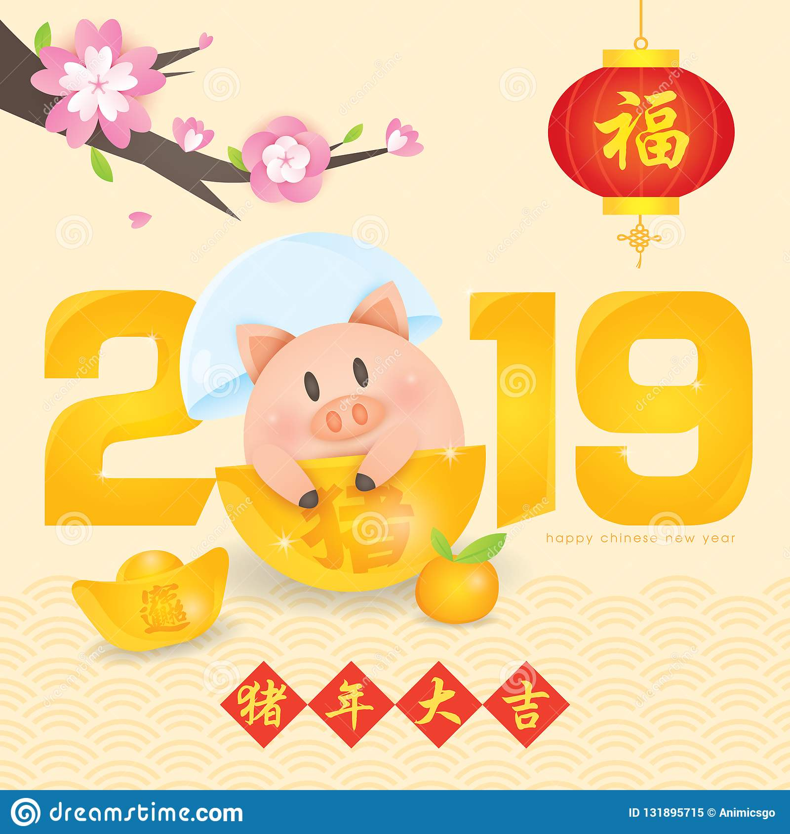 2019 Chinese New Year, Year of Pig Vector with cute piggy with gold ingots, tangerine, lantern couplet and blossom tree.