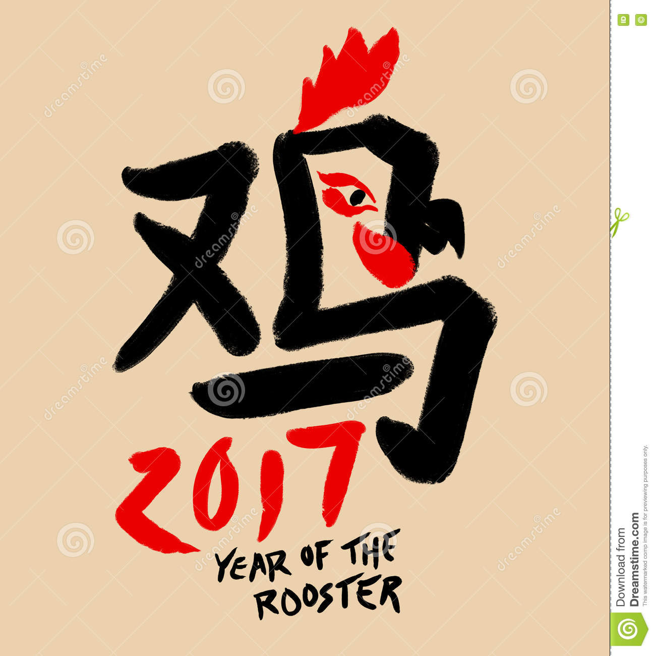 Chinese new year year rooster simplified chinese calligraphy character