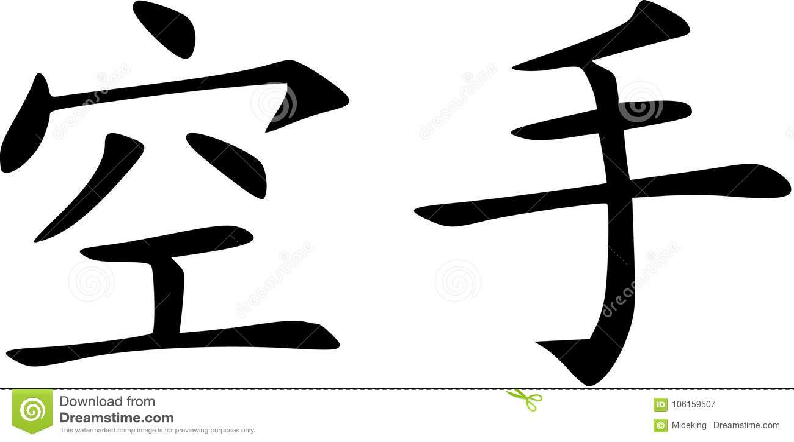 Martial Arts Animal Bank - Karate Piggy Banks - Chinese ... |Chinese Sign For Karate