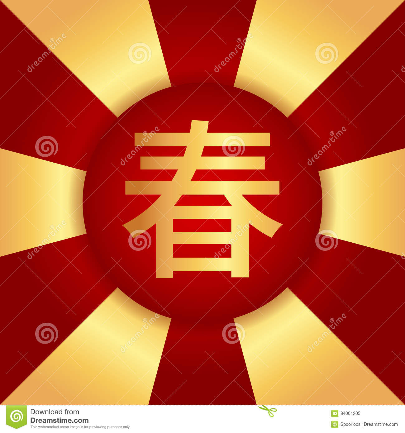 Chinese Spring Character Rays Stock Vector Illustration Of