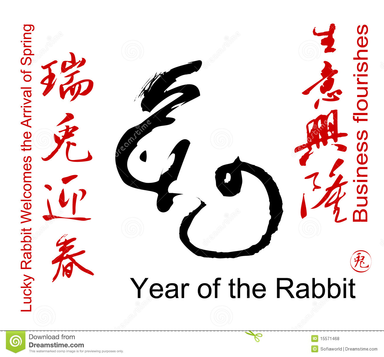 Chinese Spring Festival Words