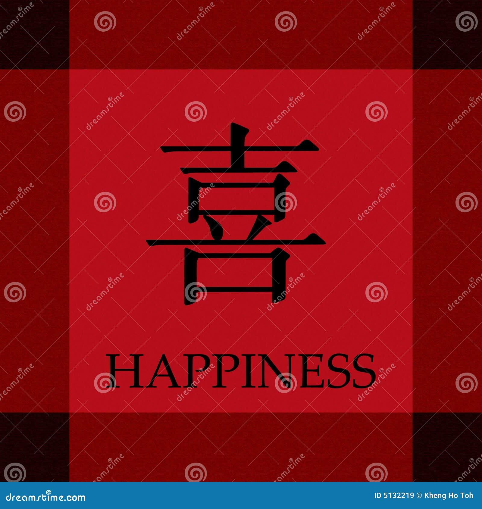 Chinese Symbol Of Happiness Stock Illustration Illustration Of