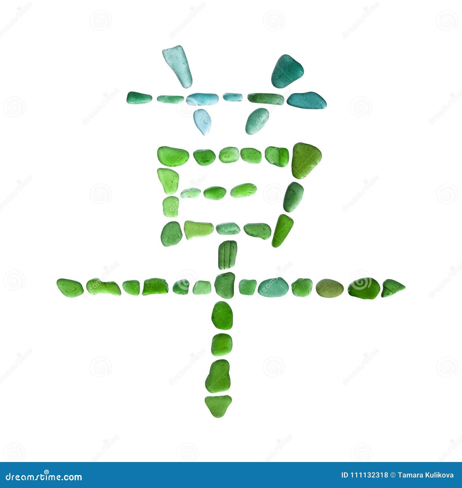 Chinese Symbol Made Of Sea Glass Stock Photo Image Of Glass Kanji