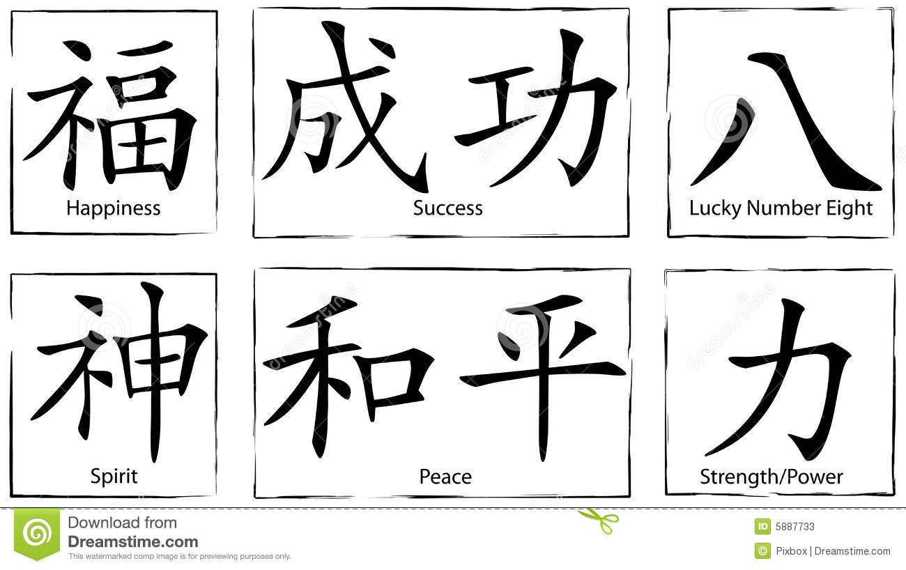 Chinese Symbols And Letters Stock Vector Illustration Of