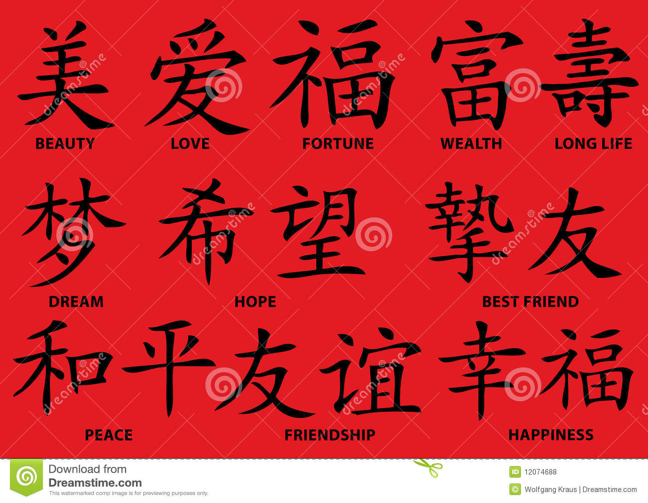 Chinese Tattoo Symbols Stock Illustration Illustration Of