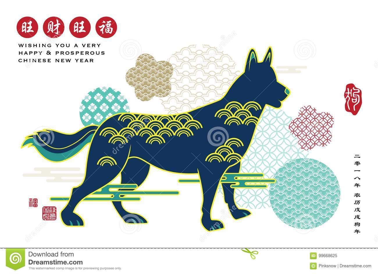 2018 chinese new year greeting card stock vector illustration of download 2018 chinese new year greeting card stock vector illustration of seal oriental m4hsunfo