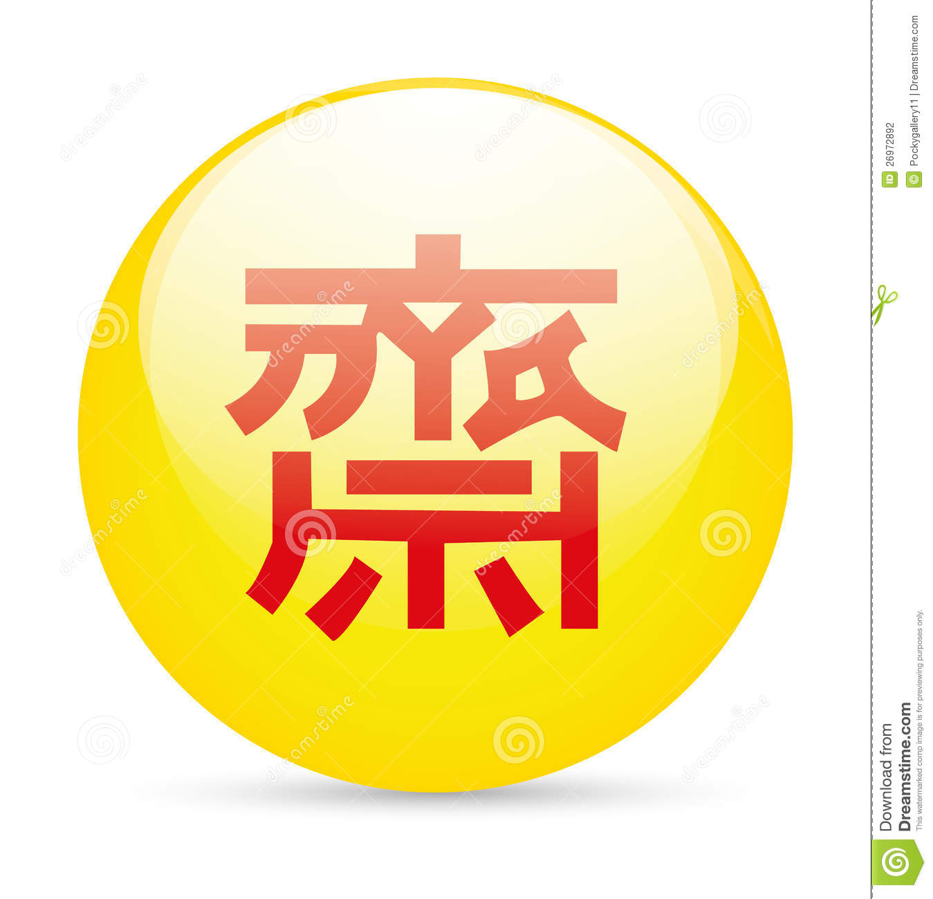 Chinese symbol for food gallery symbol and sign ideas chinese symbol food image collections symbol and sign ideas chinese vegetarian food festival logo button stock buycottarizona