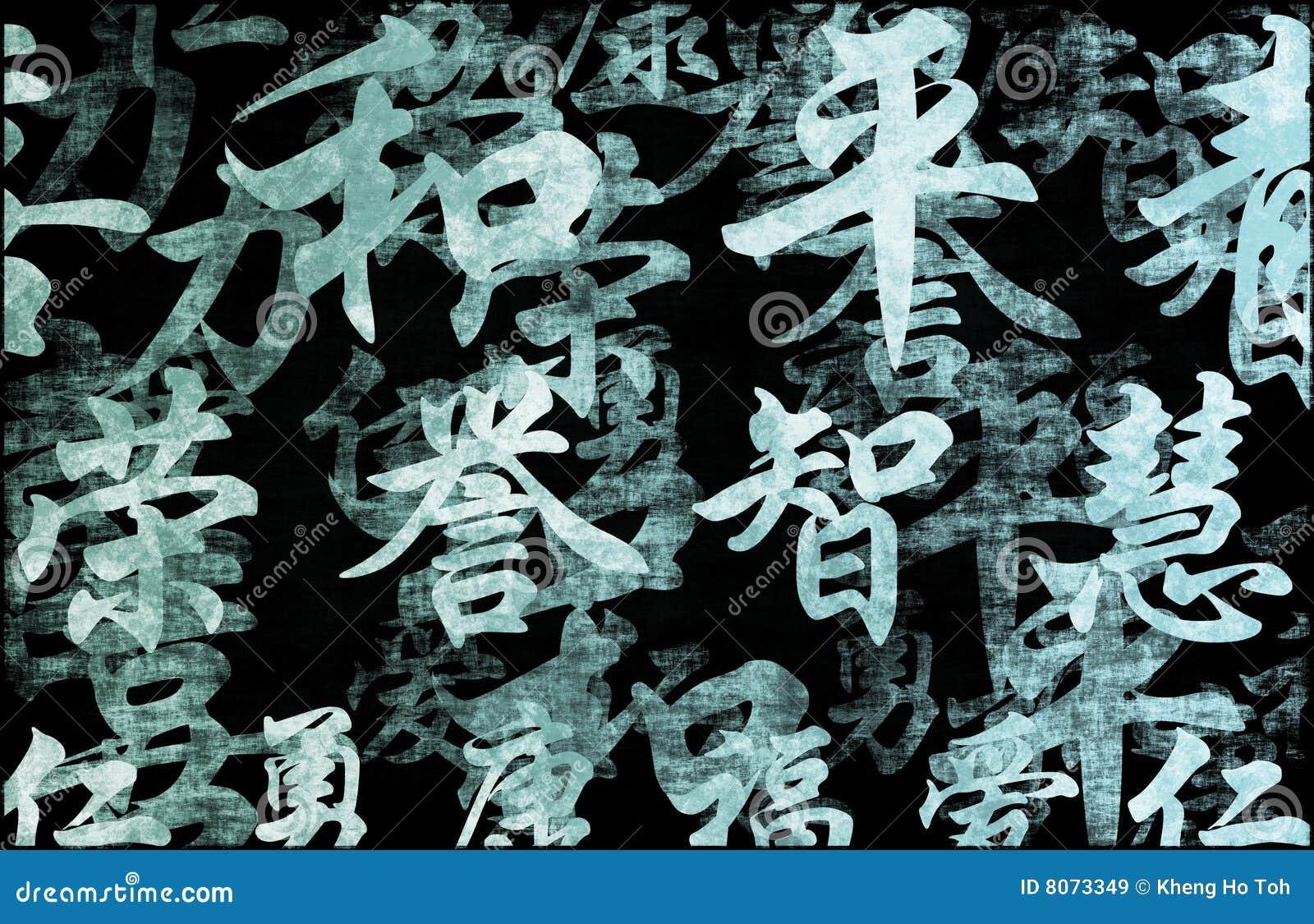 Chinese Writing Calligraphy Background Royalty Free Stock Images  Image 8073349
