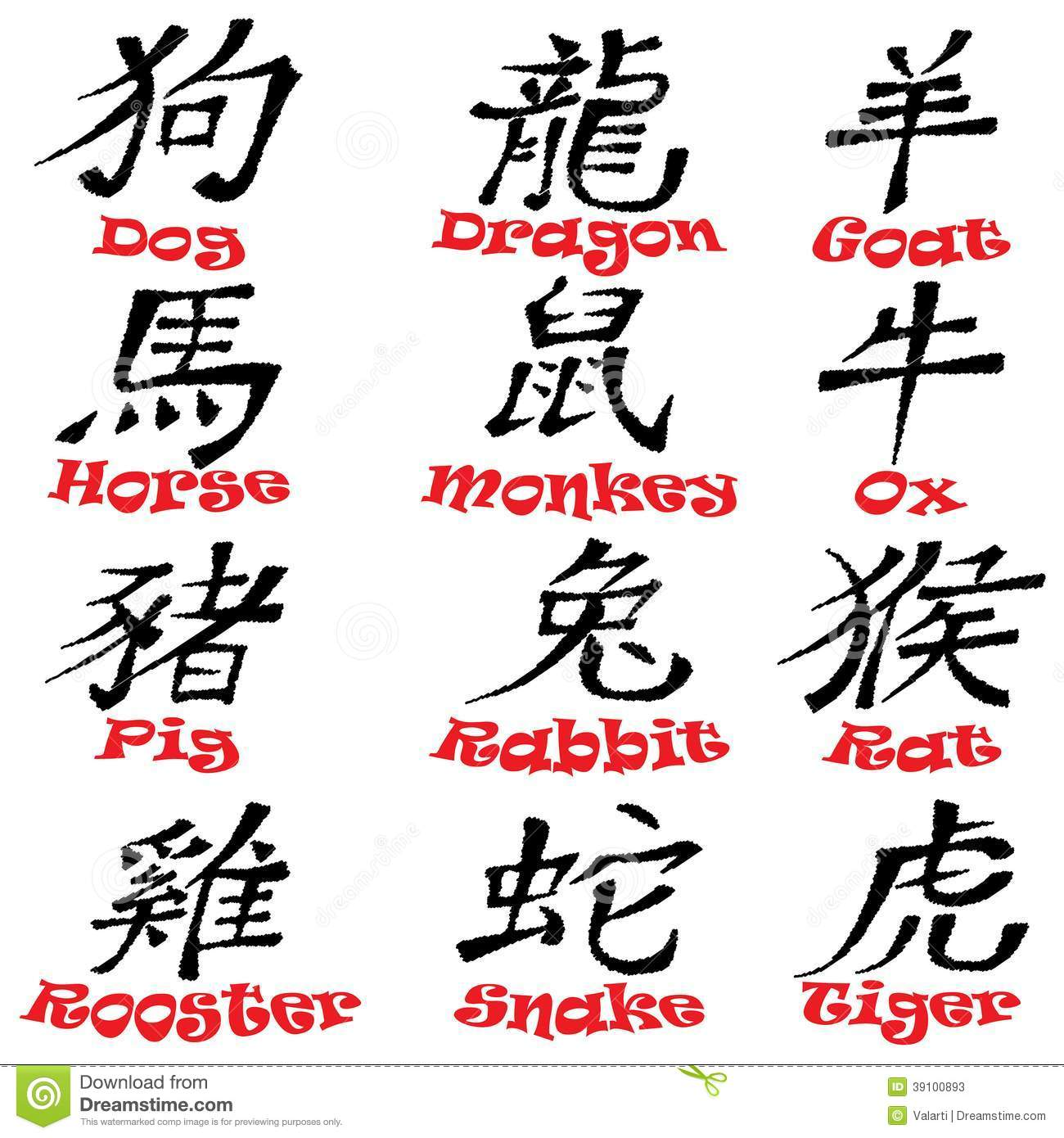 Chinese Zodiac Signs Design Stock Vector Image 39100893