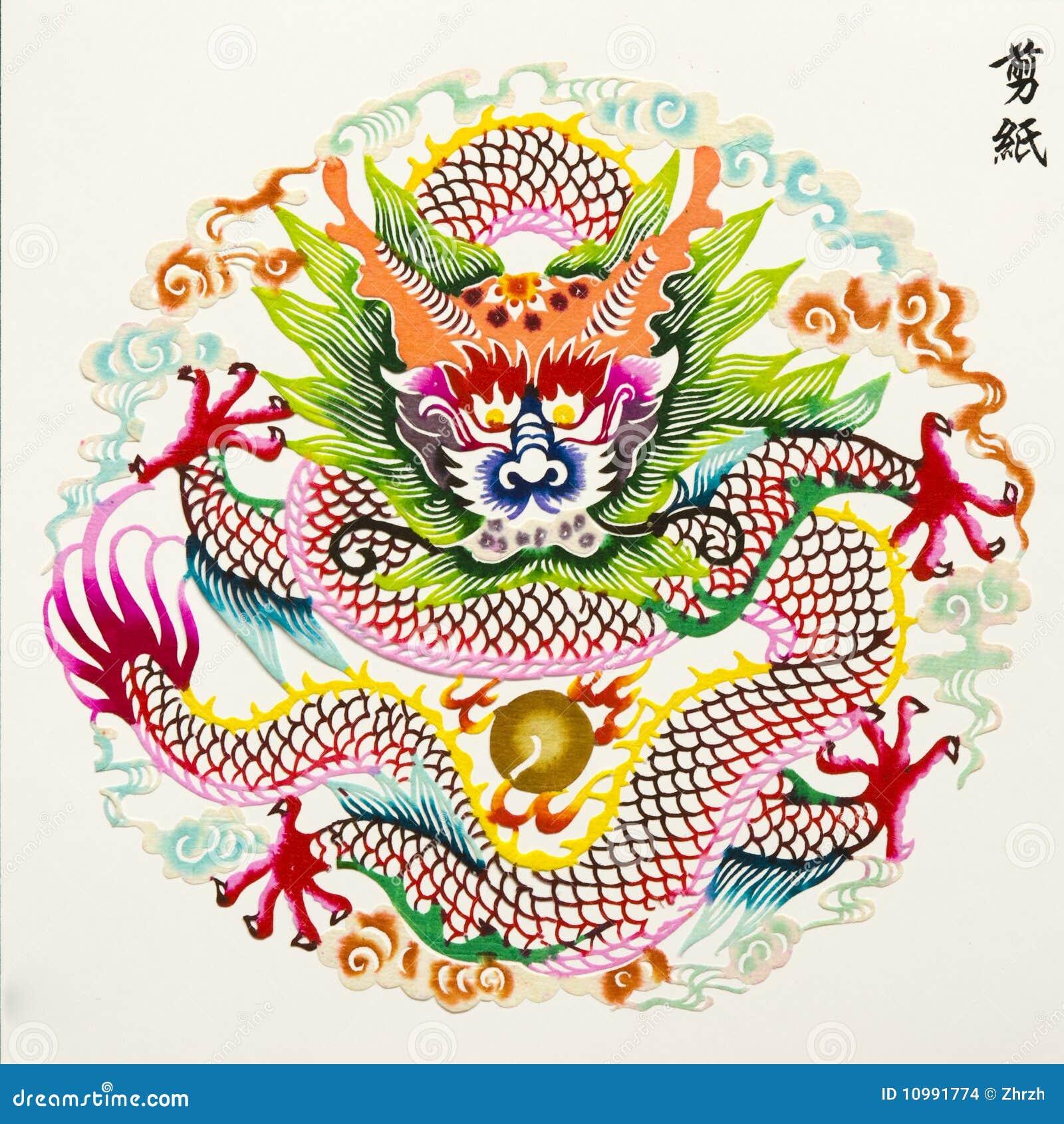 chinesisch drache farbenpapierausschnitt chinesischer tierkreis stockbilder bild 10991774. Black Bedroom Furniture Sets. Home Design Ideas