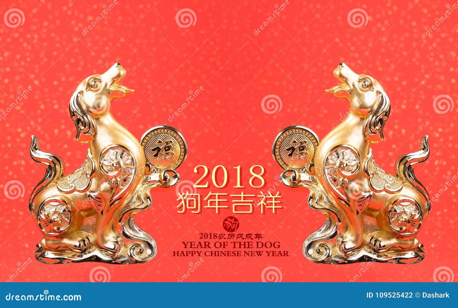 Chinesische Dekoration Des Neuen Jahres: Goldene Hundestatue ...