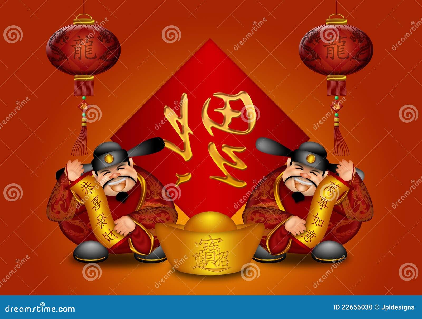 Chinesische Geld-Gott-Wunsch-Wohlstands-Drache-Laternen Stockfoto ...