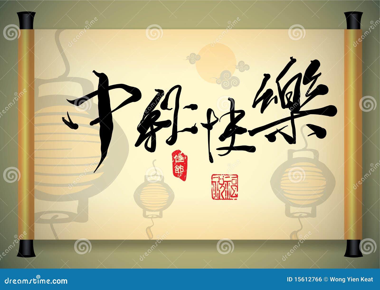 Chinesische Gruß-Kalligraphie Vektor Abbildung - Illustration von ...