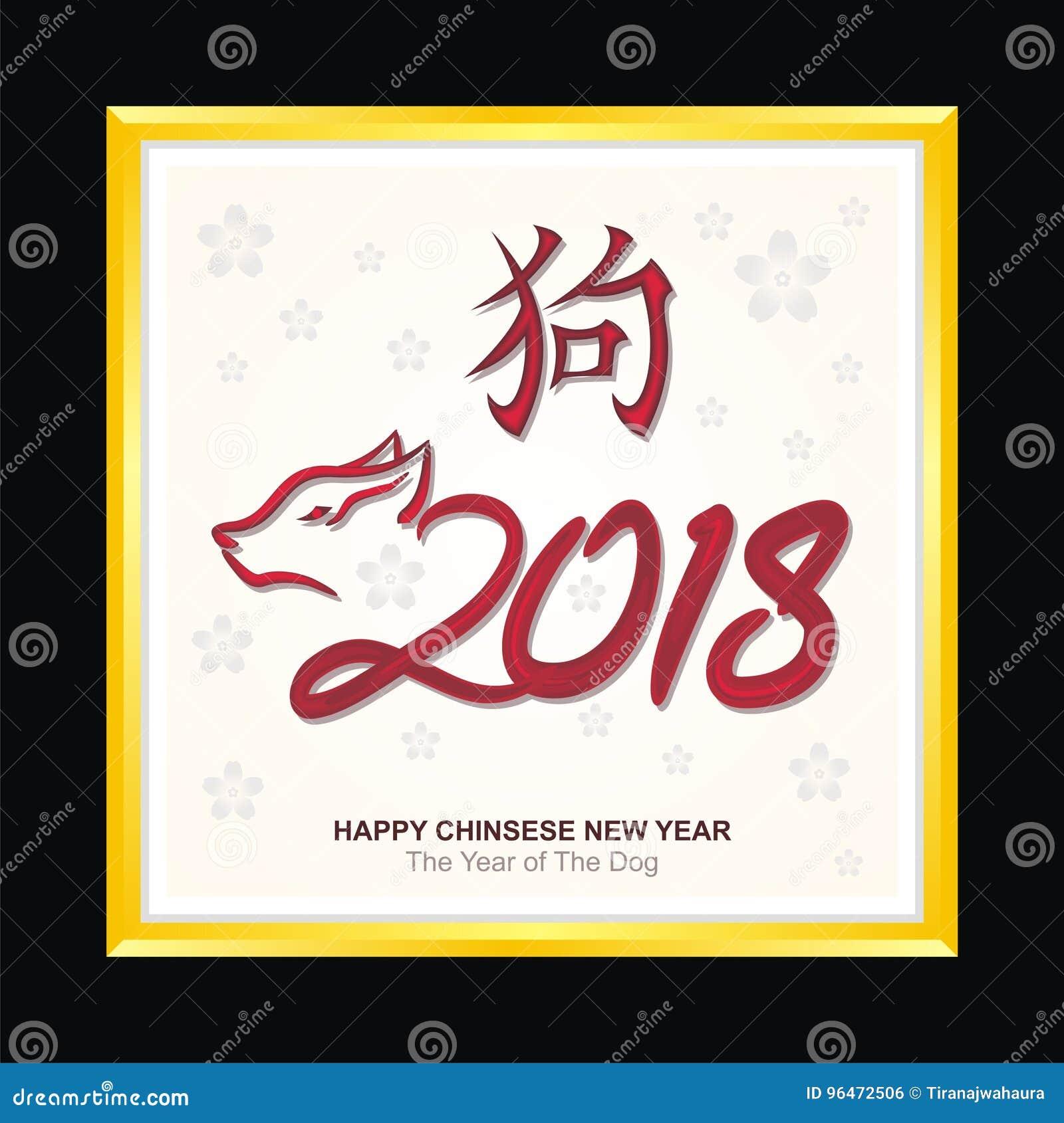 Chinesische Gruß-Karte - Jahr Des Hundes Vektor Abbildung ...