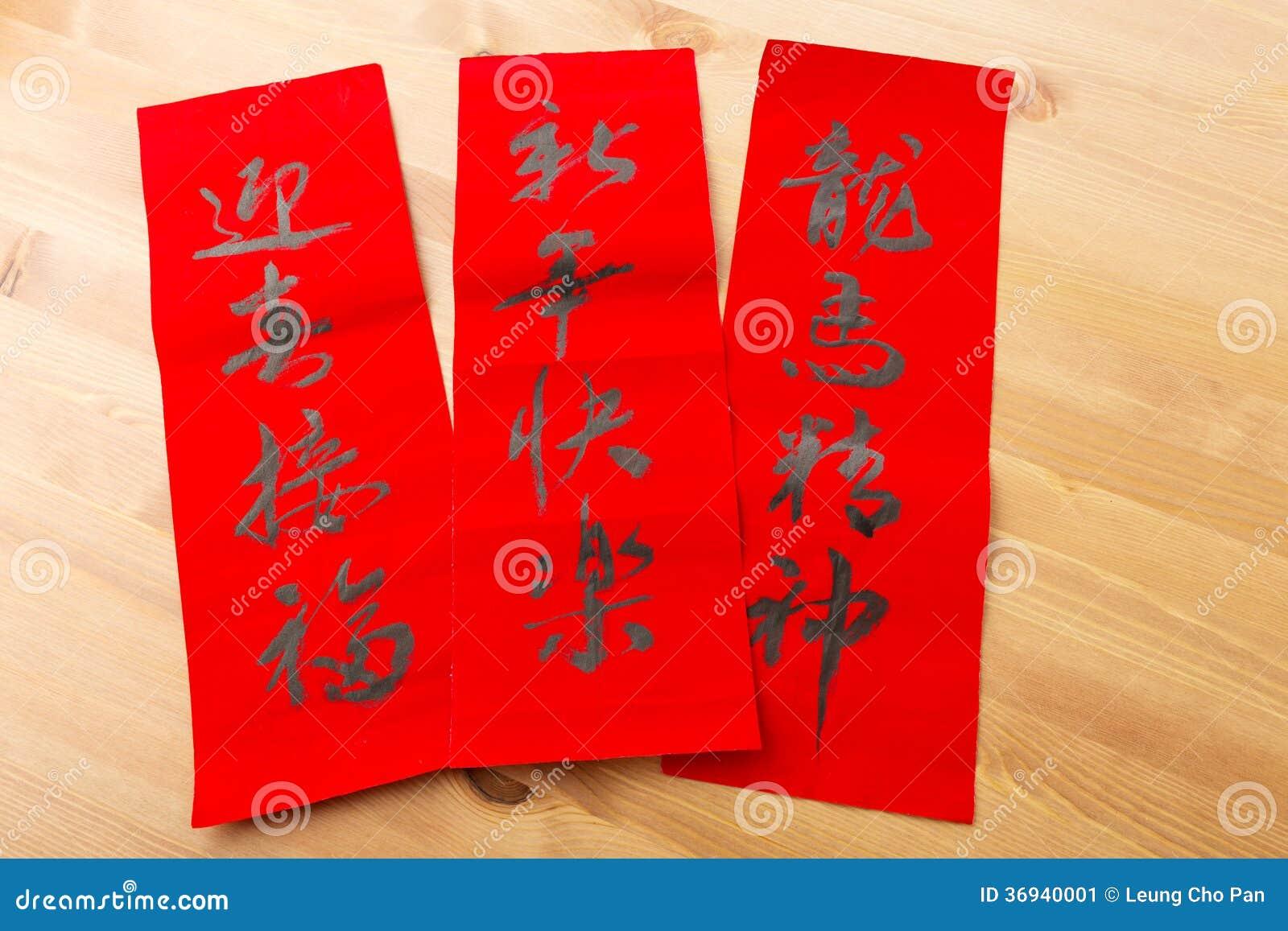 Chinesische Kalligraphie Des Neuen Jahres, Phrasenbedeutung Segnet ...