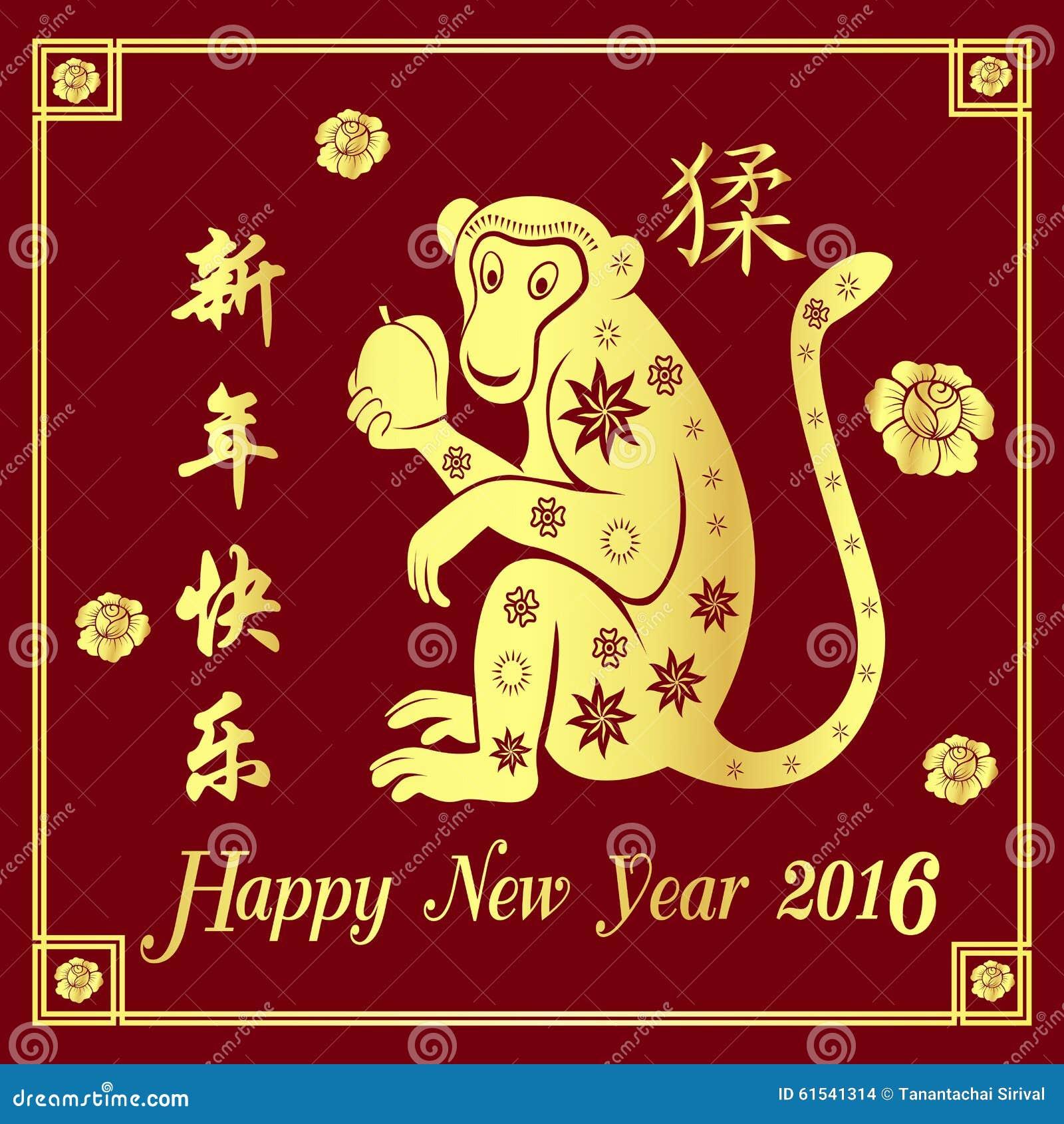 Chinesische Neues Jahr-Karte Stockfoto - Bild von fallhammer ...