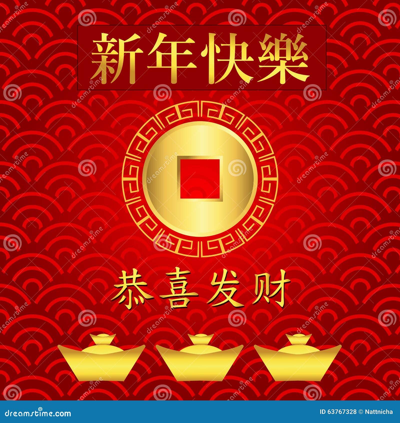 Chinesische Neues Jahr-Karte Vektor Abbildung - Illustration von ...
