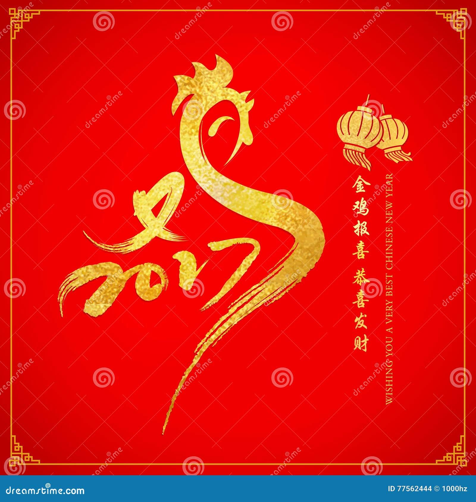 Chinesischer Neues Jahr-Hintergrund Vektor Abbildung - Illustration ...