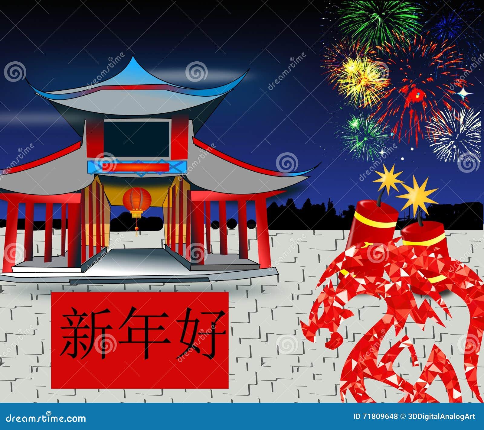 Chinesisches neues Jahr vektor abbildung. Illustration von asiatisch ...