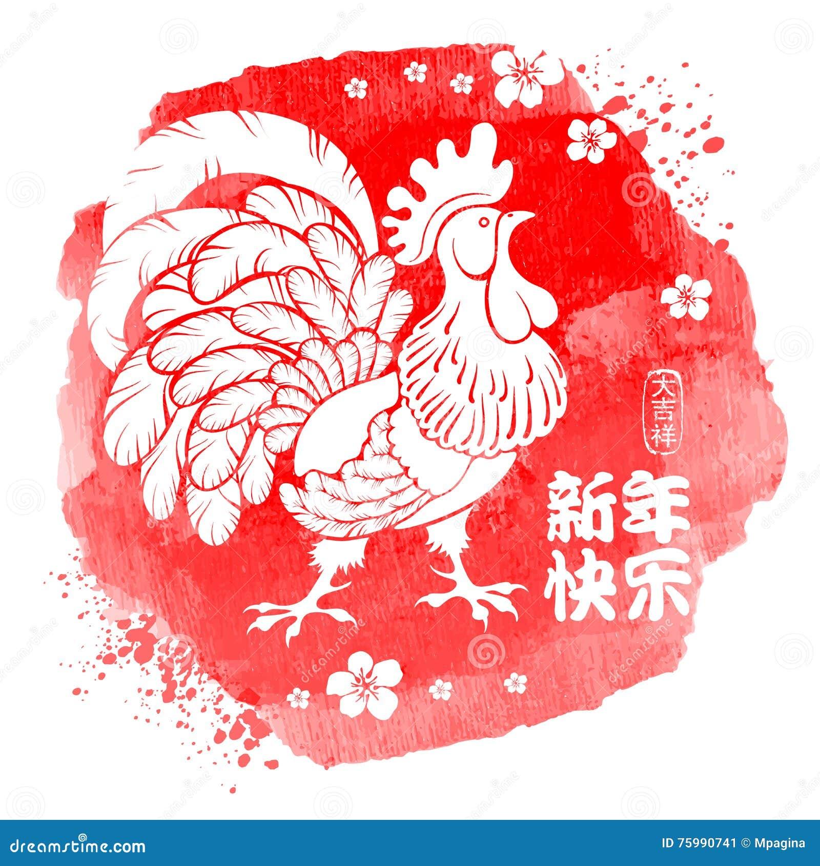 Chinesisches neues Jahr vektor abbildung. Illustration von feuer ...