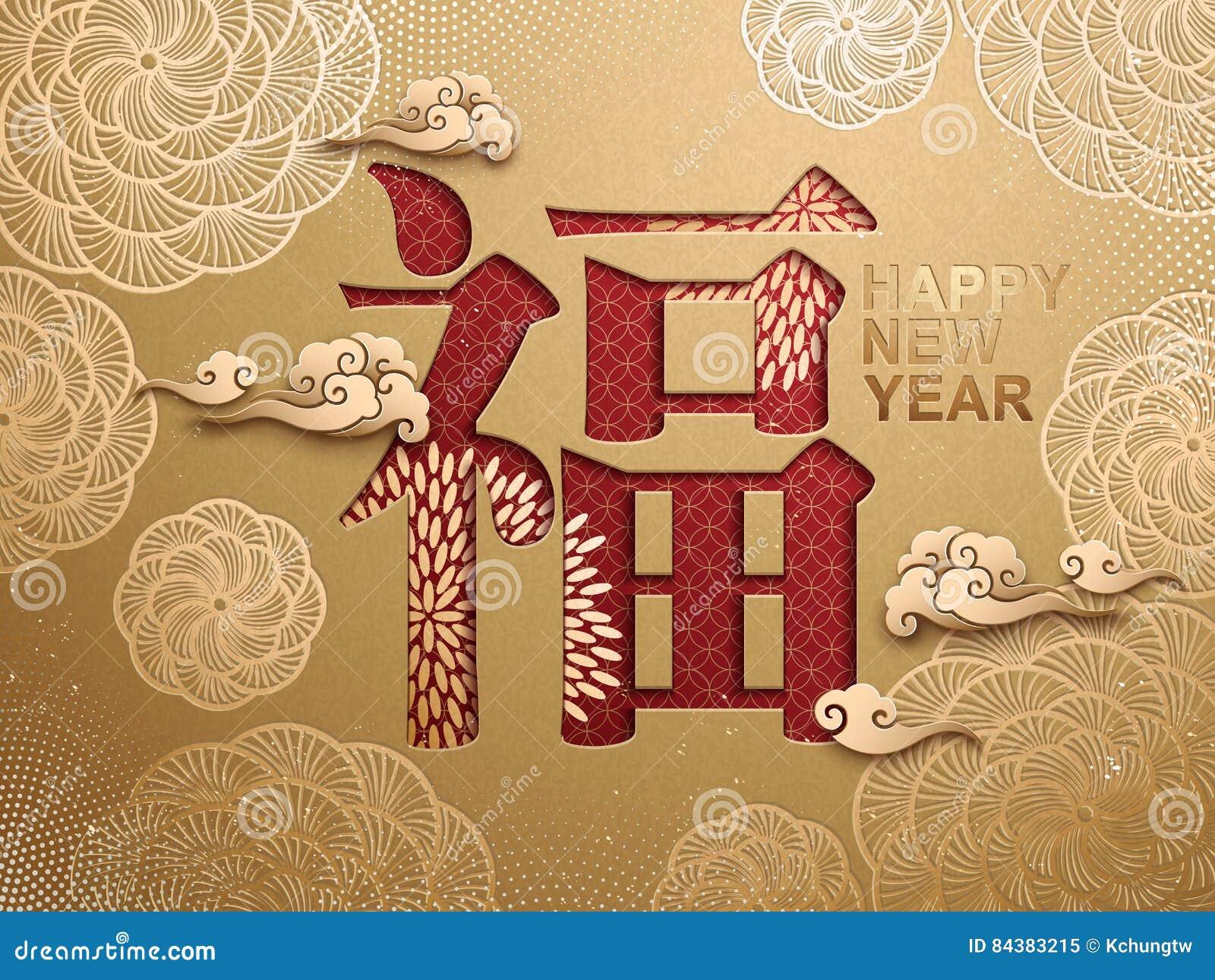2017 Chinesisches Neues Jahr Vektor Abbildung - Illustration von ...