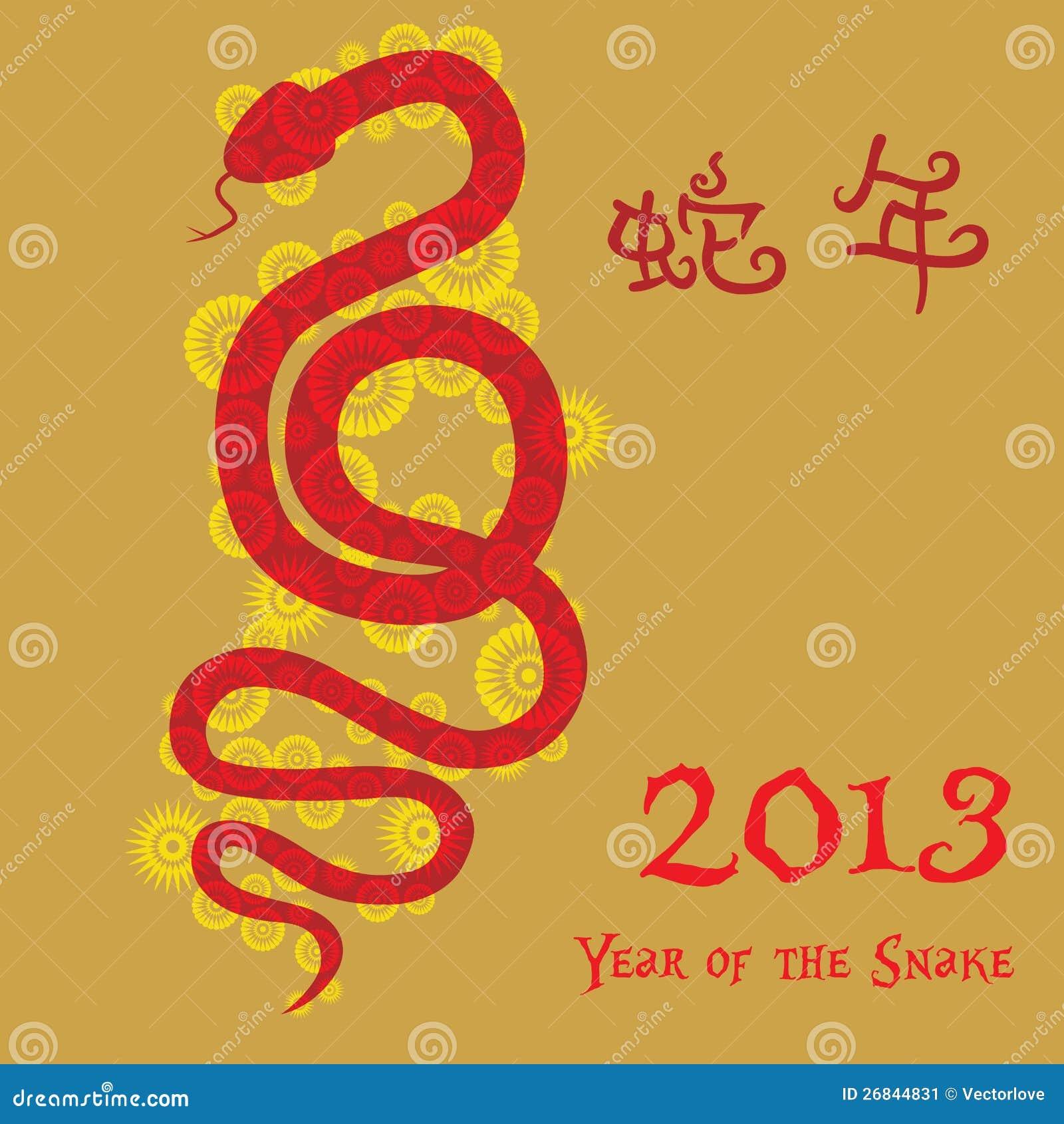 Chinesisches Neues Jahr - Jahr Der Schlange Vektor Abbildung ...