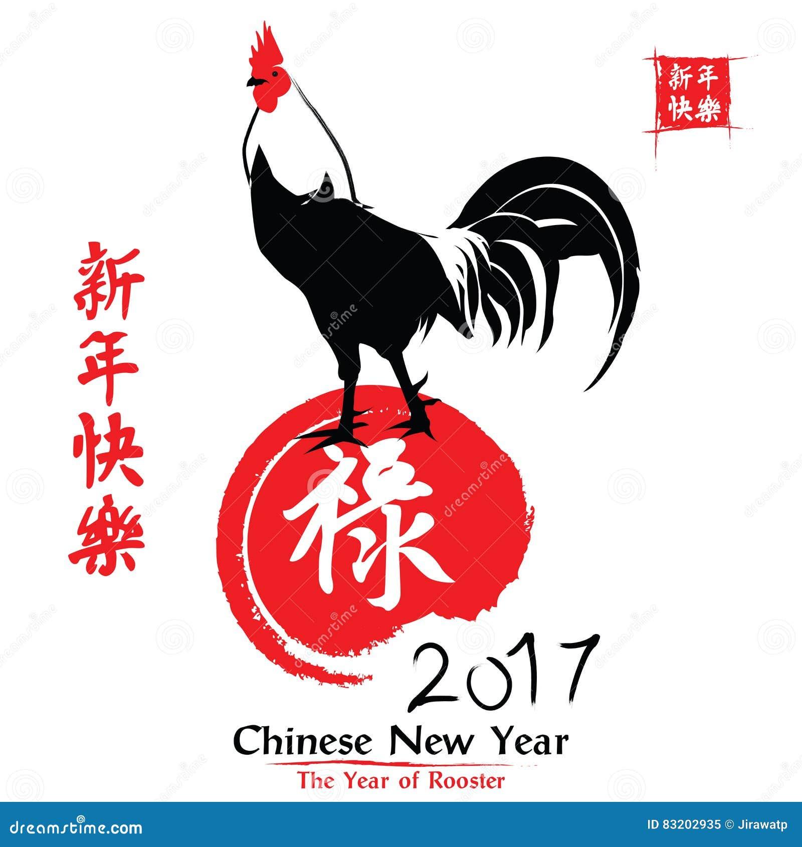 Chinesisches Neues Jahr Mit Hahn Vektor Abbildung - Illustration von ...
