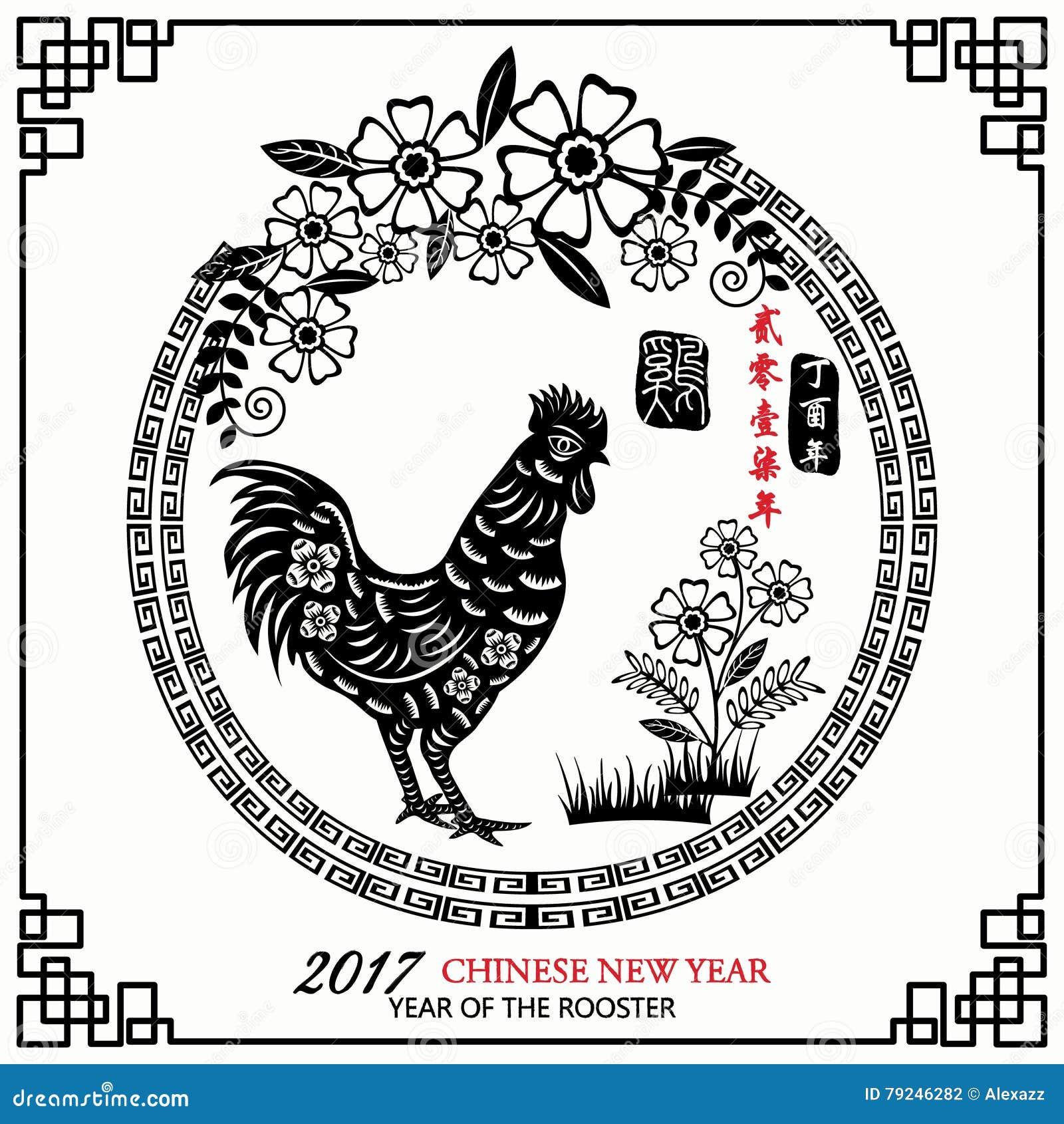 chinesisches neujahrsfest des hahns chinesisches neujahrsfest 2017 chinesischer tierkreis. Black Bedroom Furniture Sets. Home Design Ideas