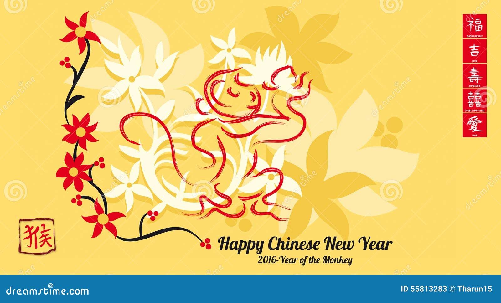 chinesisches neujahrsfest 2016 happy vektor abbildung bild 55813283. Black Bedroom Furniture Sets. Home Design Ideas