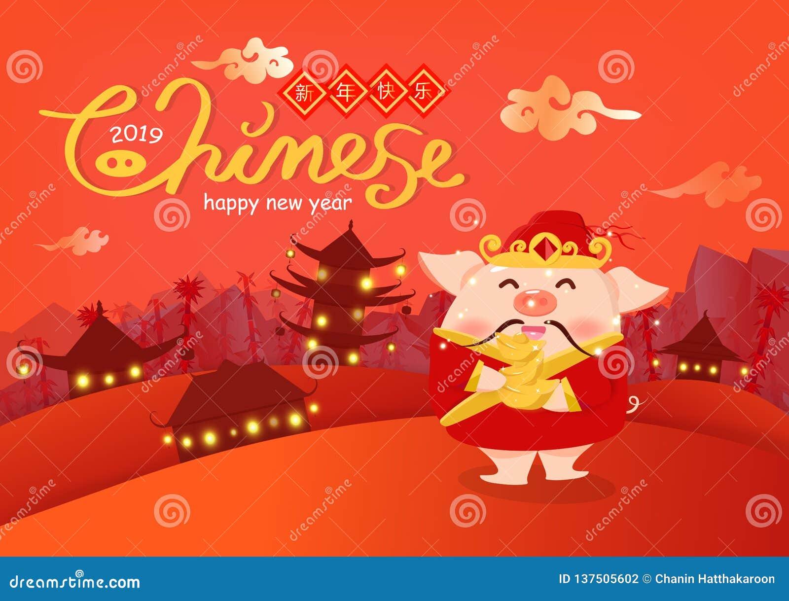 Chinesisches Neujahrsfest, 2019, Schwein, Gott des Reichtums, Berge gestalten im Natur- und Bambusbaumwald, Feierjahreszeitfeiert