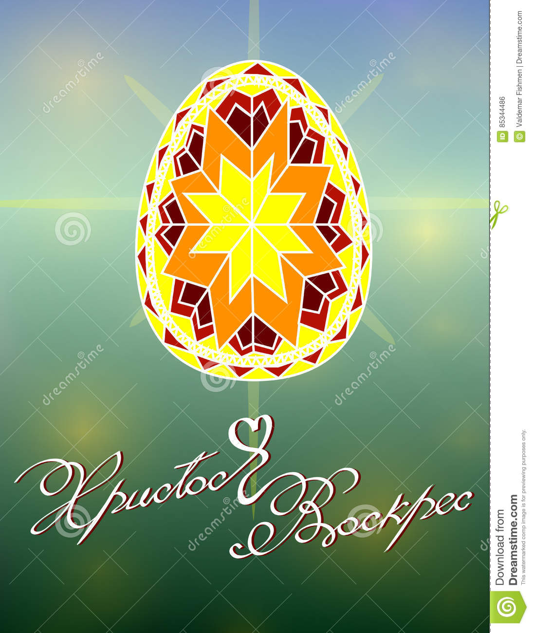 Christ is risen russian cyrillic words ukrainian easter greeting russian cyrillic words ukrainian easter greeting card m4hsunfo
