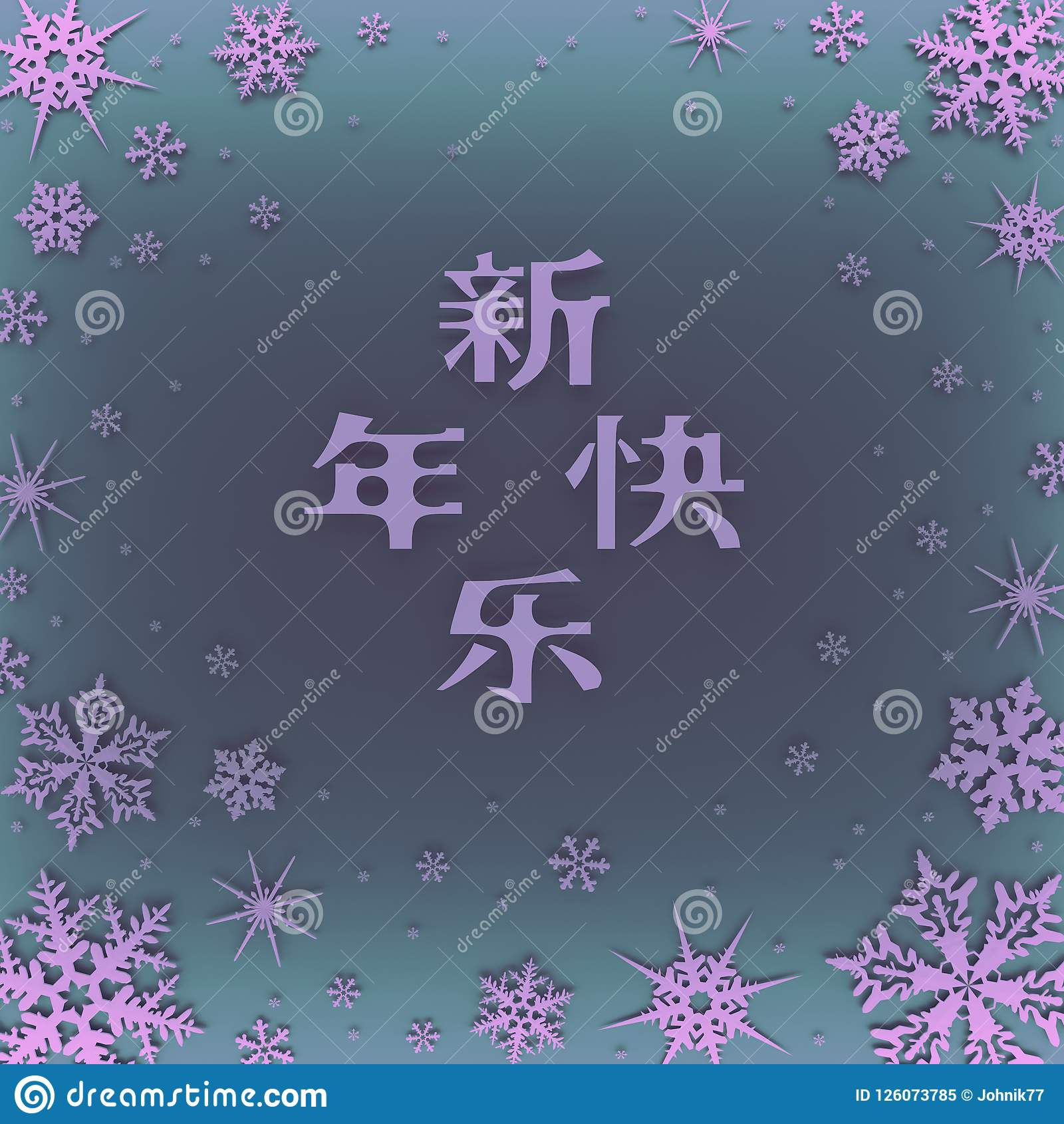 Christmas Card With New Year Greetings In Chinese Decorated With