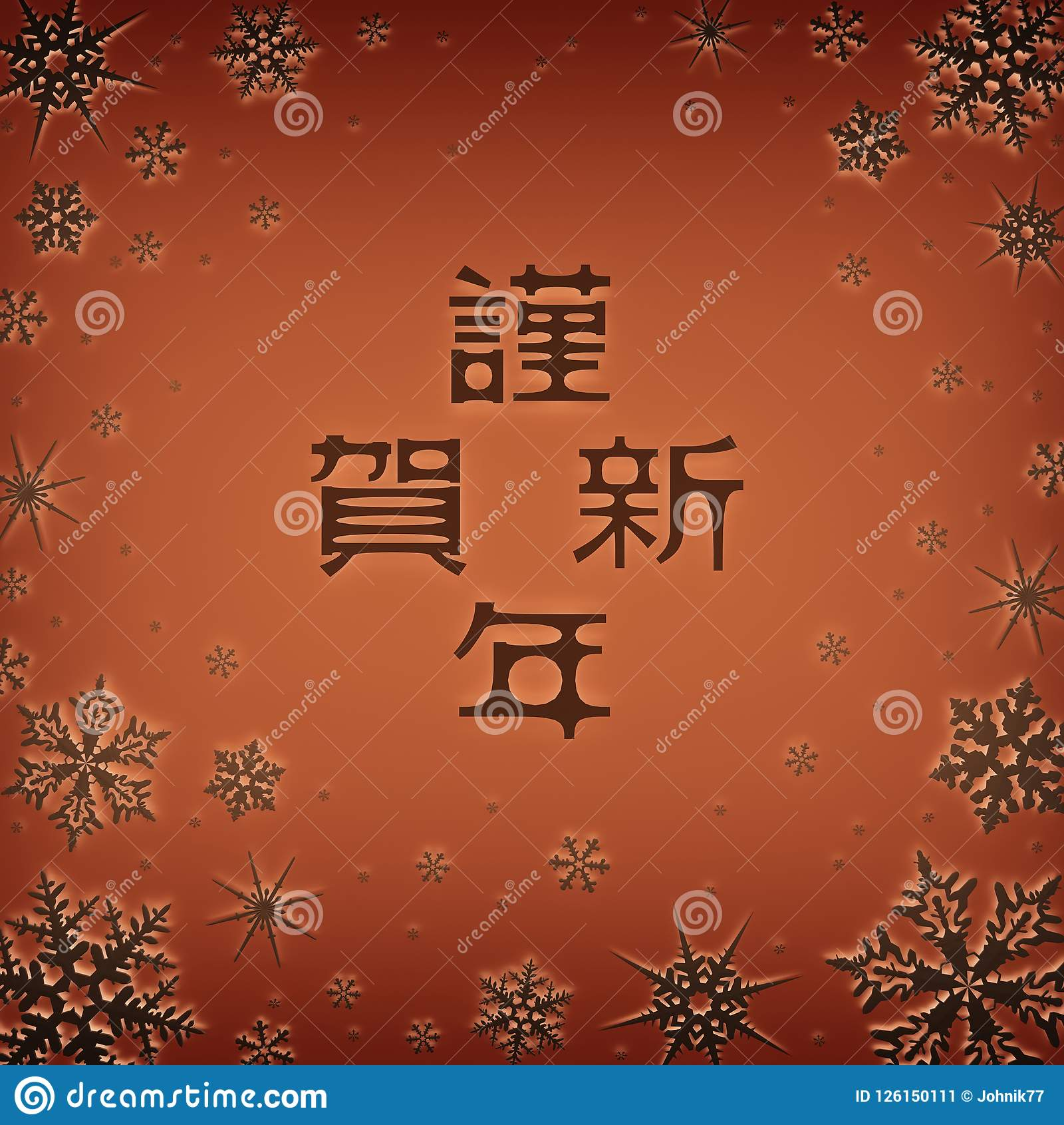 Christmas Card With New Year Greetings In Japanese Decorated With