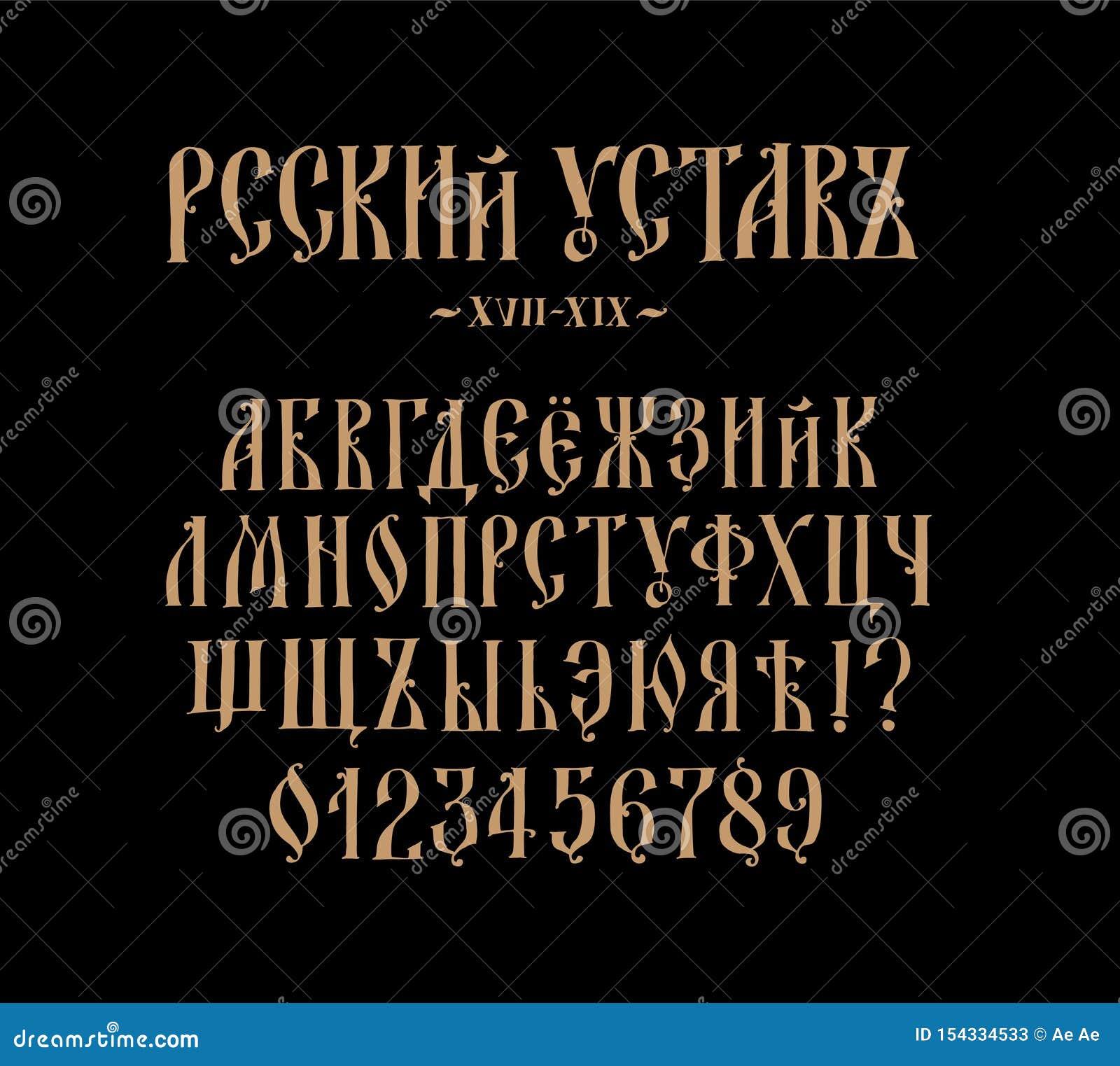 Chrzcielnica Rosyjski status wektor Stary Rosyjski średniowieczny abecadło Set średniowieczni listy 17-19 wieków Rosjanin gothic