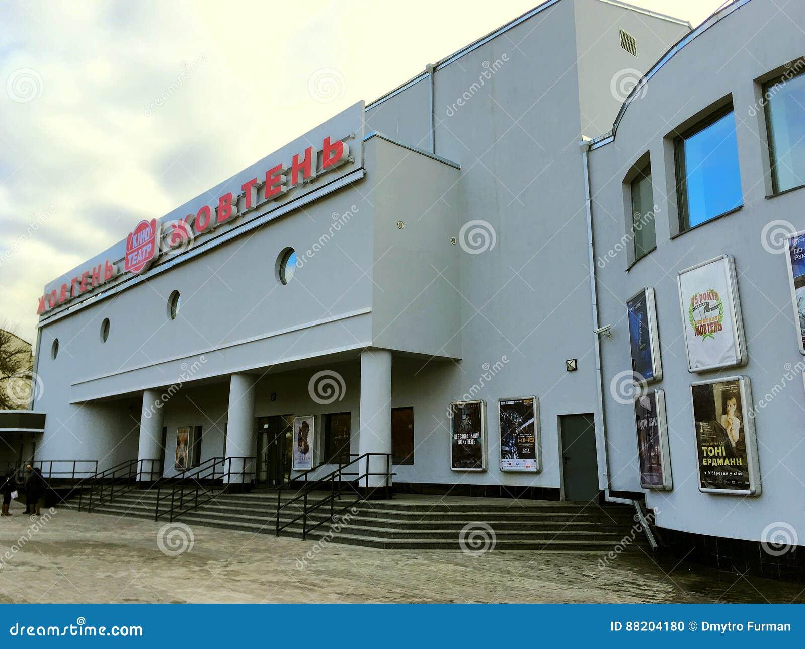 Cinemas of Ukraine: a selection of sites