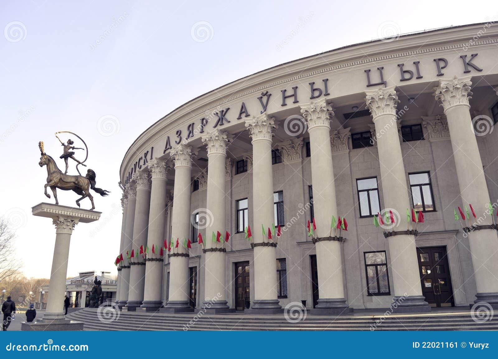 Circo de Minsk