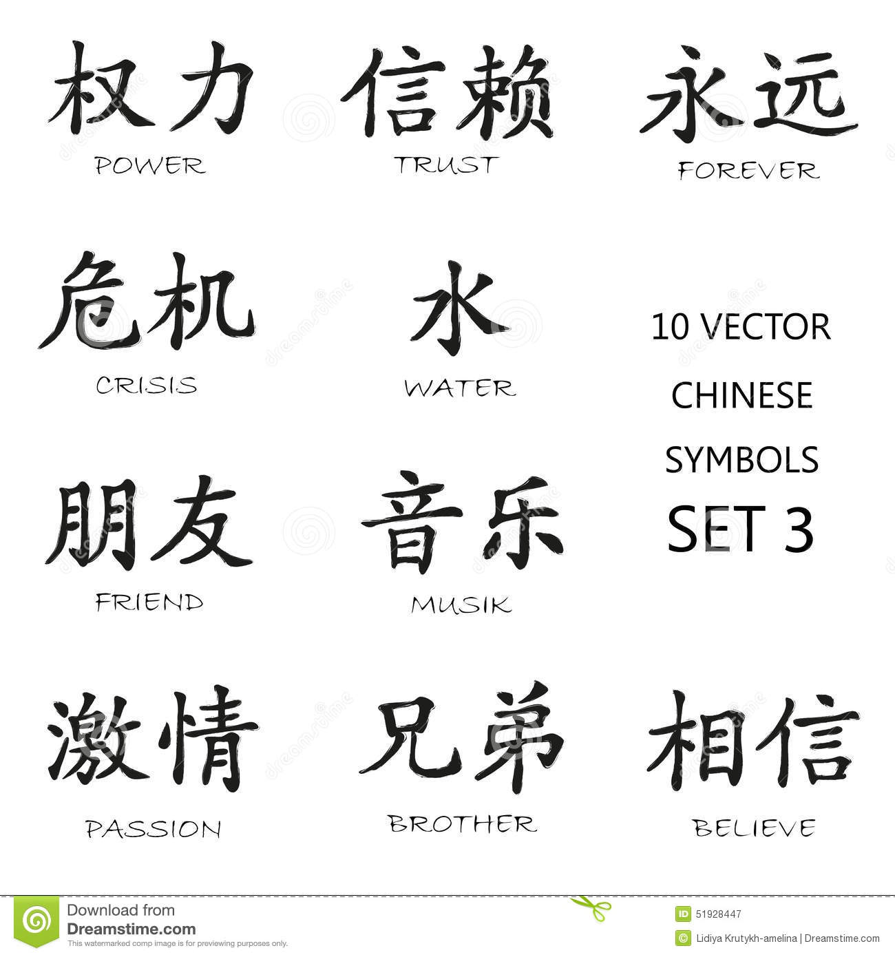 Classic chinese ink symbols set 3 stock illustration illustration classic chinese ink symbols set 3 biocorpaavc Gallery