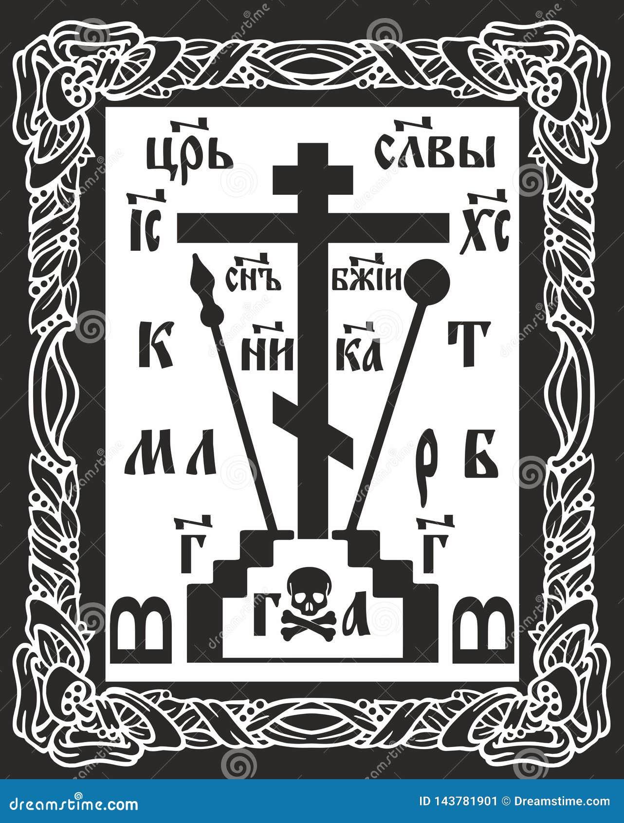 Clipart για να διακοσμήσει τις ταφόπετρες