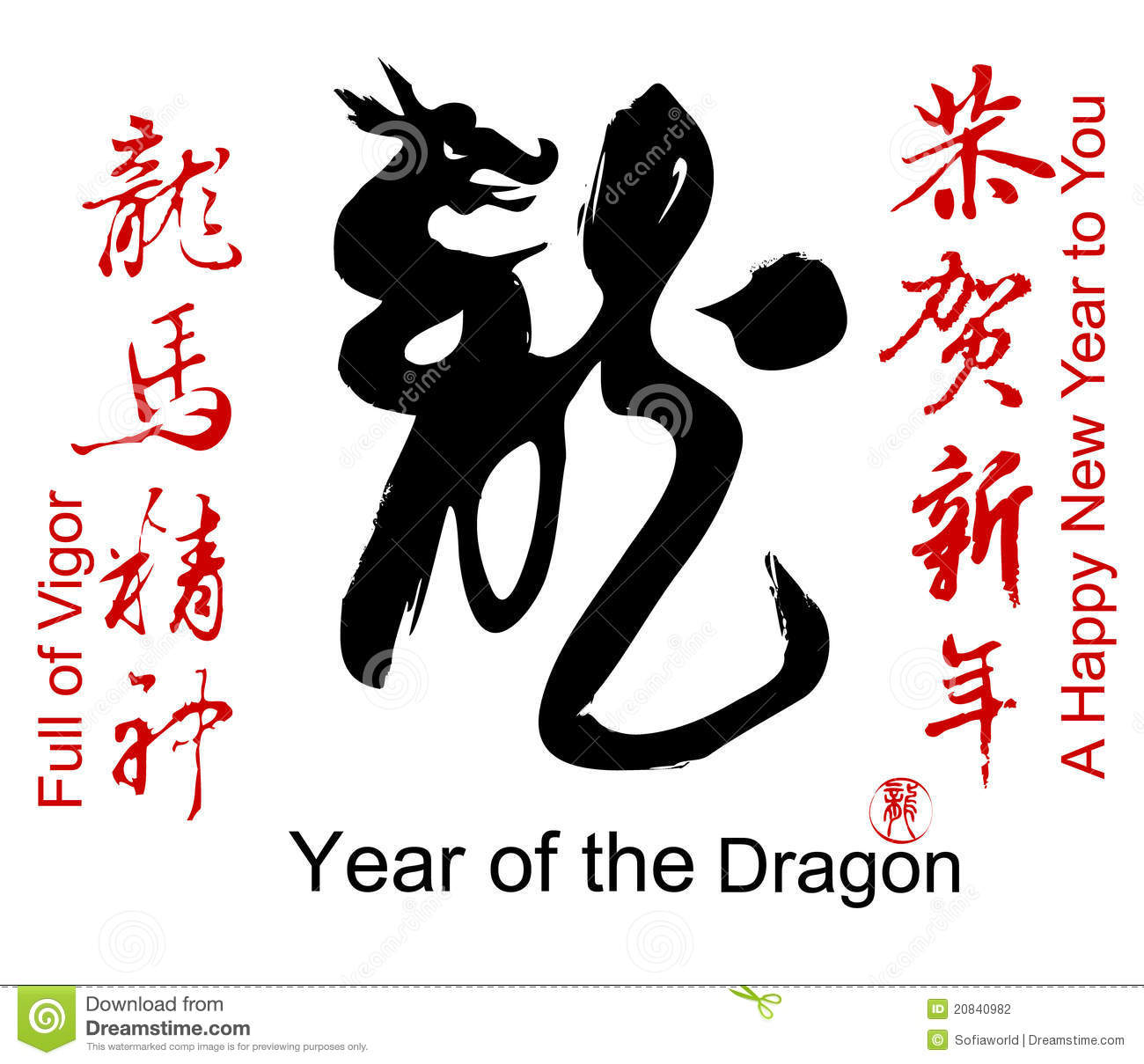 Collection of Chinese Spring Festival Words