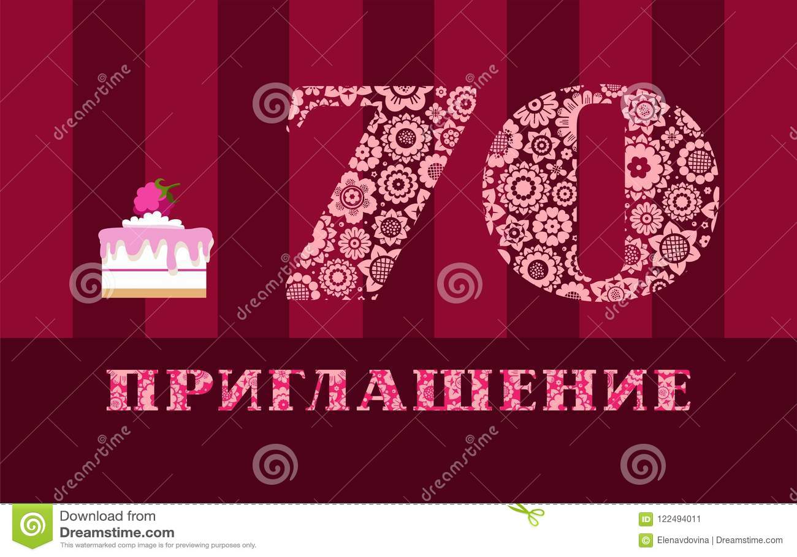 Invitation 70 Years Old Raspberry Cake Russian Language Vector