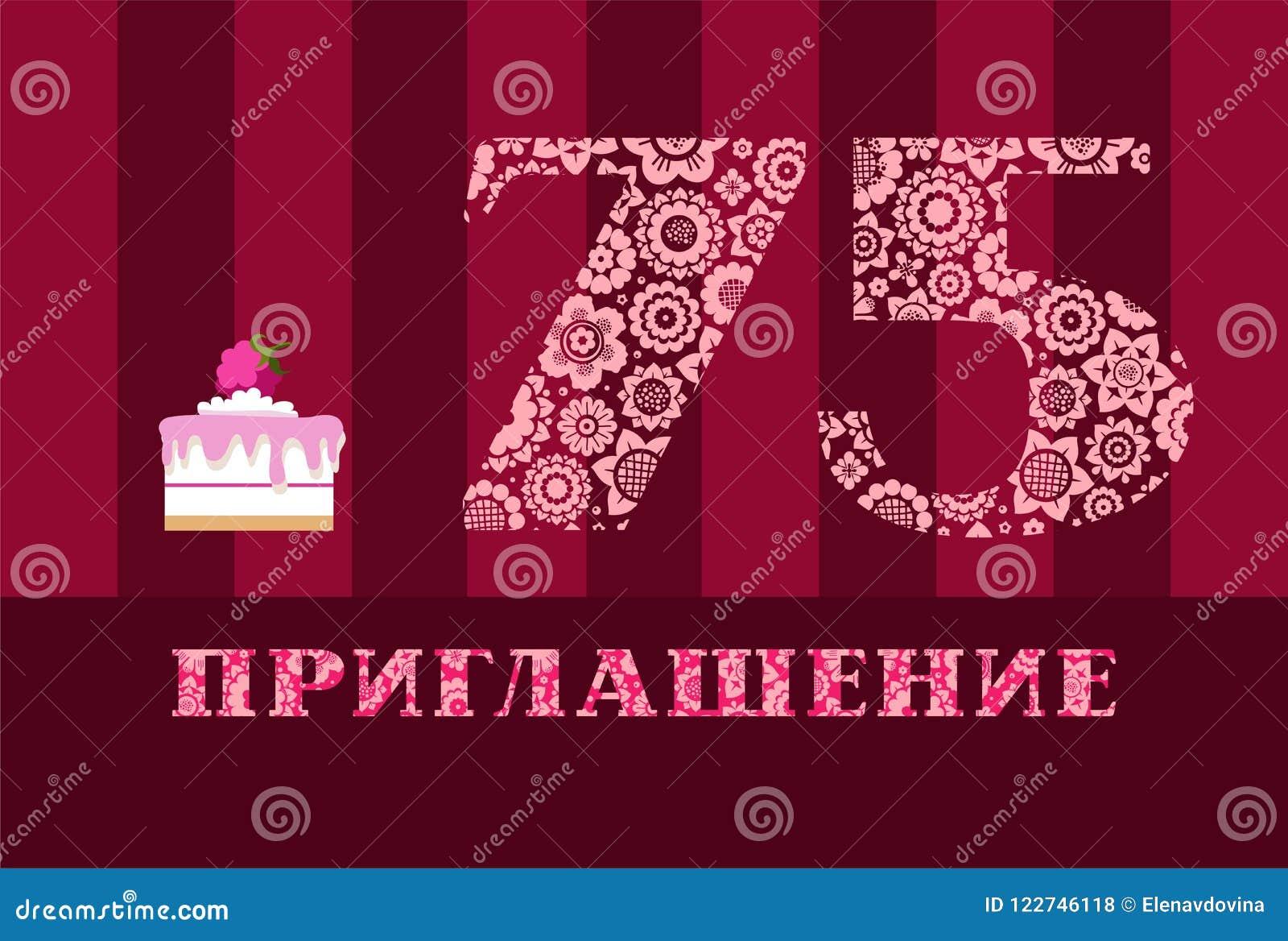 Invitation 75 Years Old Raspberry Cake Russian Language Vector