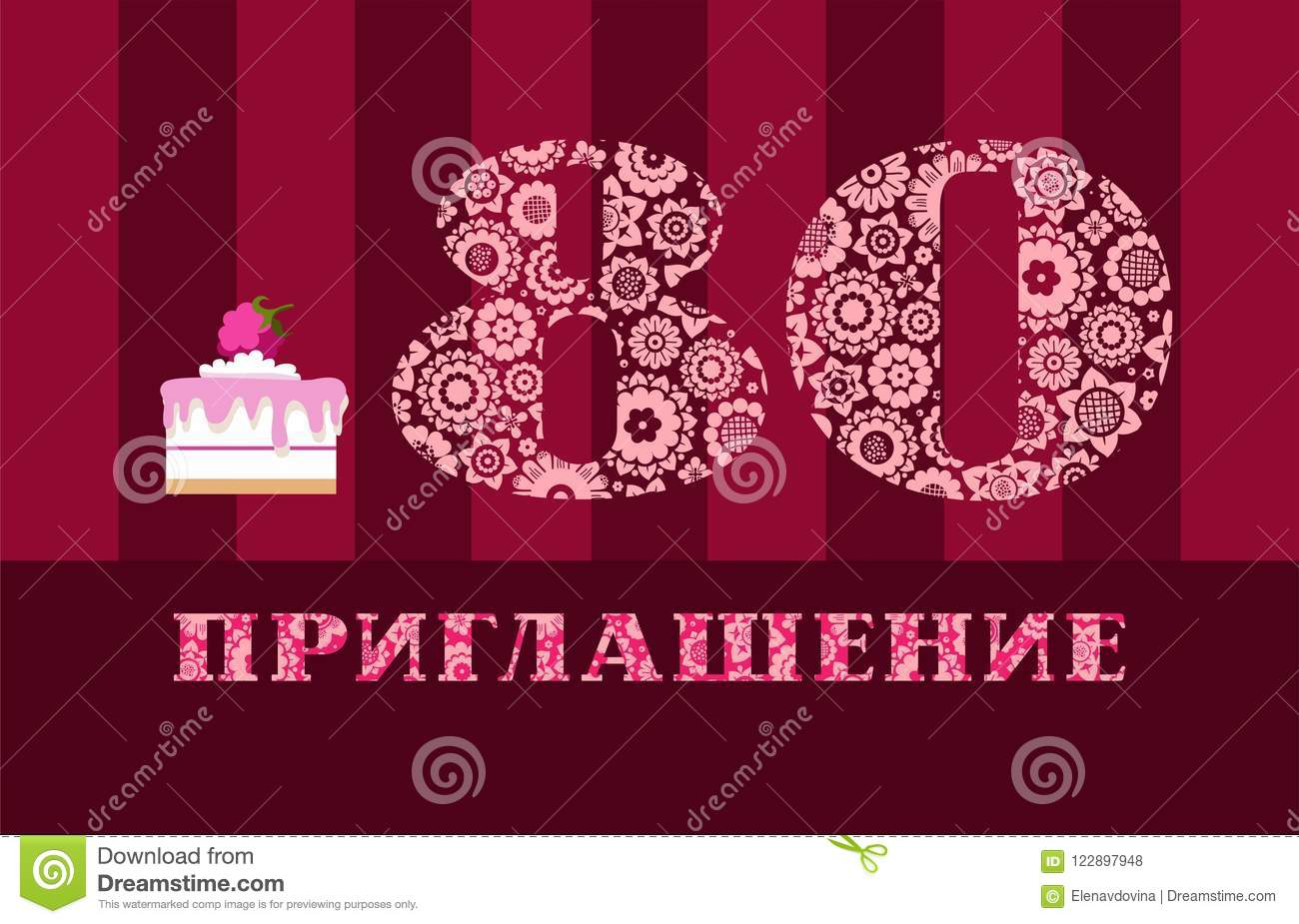 Invitation 80 Years Old Raspberry Cake Russian Language Vector