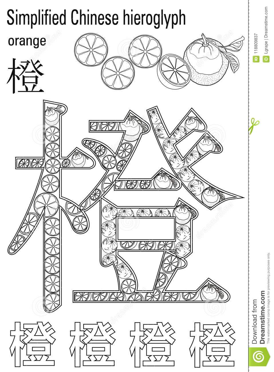 Color Therapy A Anti Stress Coloring Book Chinese Hieroglyph