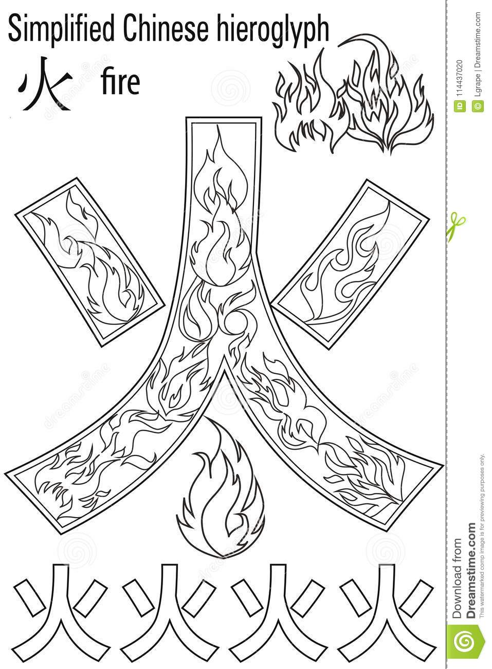 Color Therapy Anti Stress Coloring Book Hieroglyph Fire Learn
