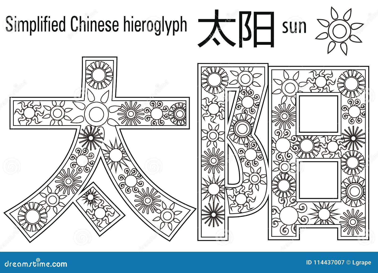 Color Therapy Anti Stress Coloring Book Hieroglyph Sun Learn