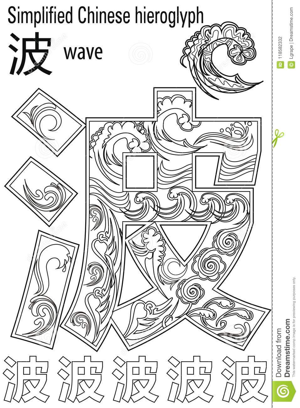 Color Therapy Anti Stress Coloring Book Hieroglyph Wave Learn