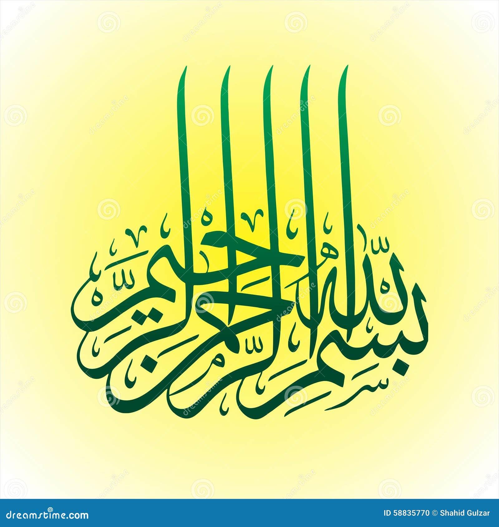 Colored Islamic Calligraphy Wallpaper Bismillah Stock ... Bismillah Calligraphy Blue